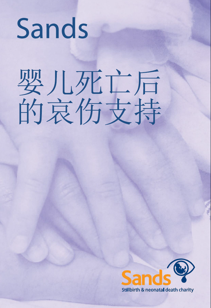 Sands bereavement support book in Simplified Chinese